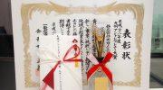 「九州アントレプレナー大賞」を受賞しました!