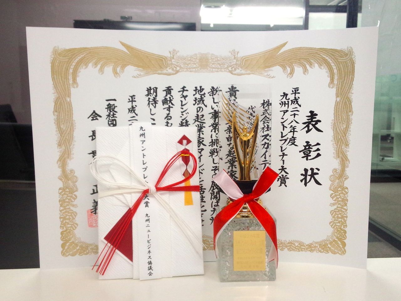 「九州アントレプレナー大賞」受賞の際の景品と賞状