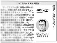 日本経済新聞掲載の一部