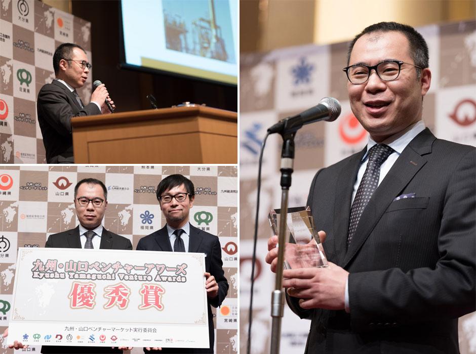 九州・山口ベンチャーアワーズ優秀賞受賞時のスピーチ写真