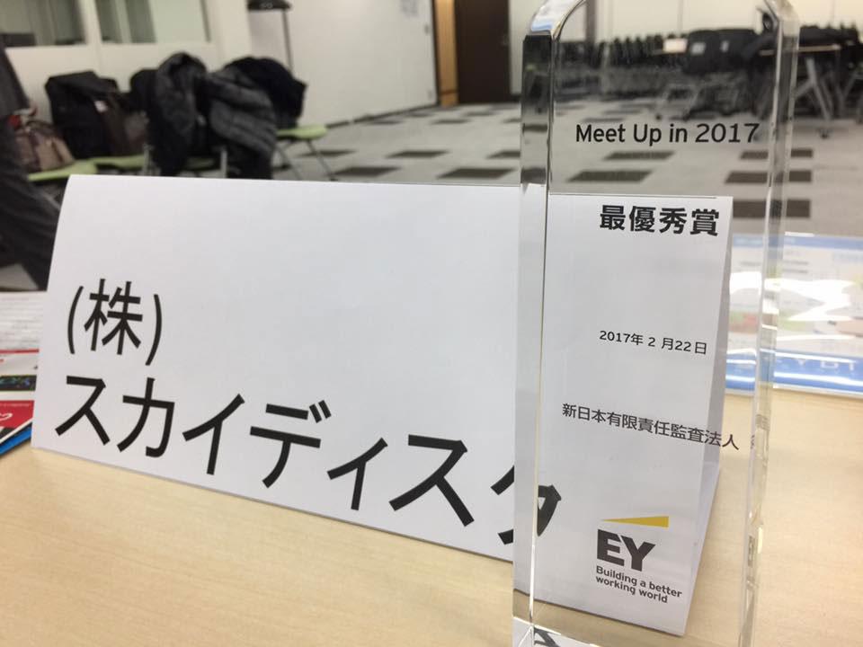 全国ベンチャー企業Meet Up in 2017で最優秀賞受賞時の写真2