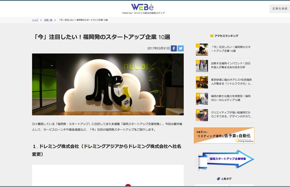 福岡のスタートアップ企業10選のスクリーンショット