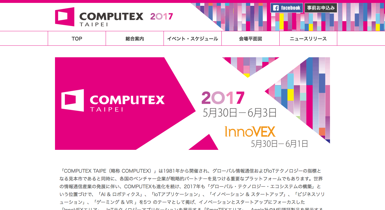 5/30(火)-6/1(金)COMPUTEX TAIPEI 2017 のお知らせ