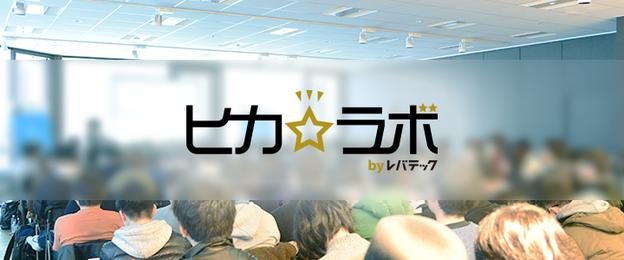 「注目IoTスタートアップ4社の合同勉強会@渋谷ヒカリエ」に弊社CTO大谷が登壇のお知らせ