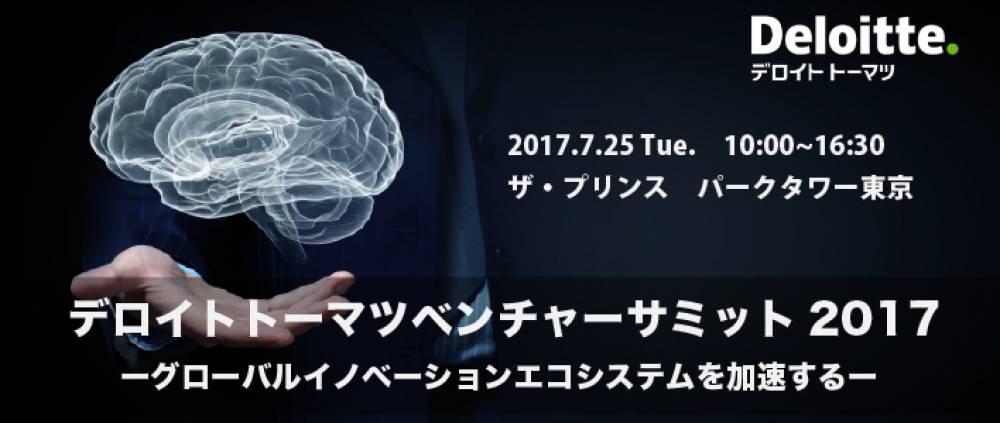 7/25(火)デロイト トーマツ ベンチャーサミット2017 IoTブースに出展のお知らせ
