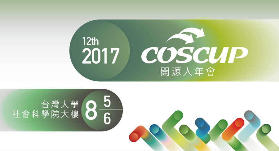 COSCUP 2017 台湾