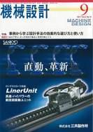機械設計(2017年9月号)」にSkyAIを活用した工場保全の事例掲載のお知らせ