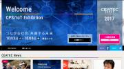 【展示会出展】 10/3(火)-6 (金)CEATEC JAPAN 2017 福岡県ブースに出展します