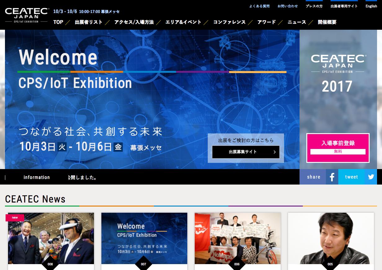 CEATEC JAPAN 2017 福岡県ブースに出展のお知らせ