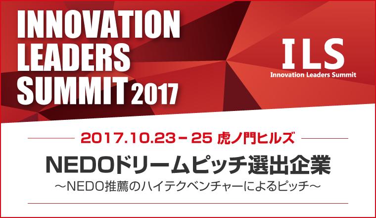 「ILS2017 NEDOドリームピッチ&TOP20ベンチャーピッチ」に弊社CEO橋本が登壇のお知らせ