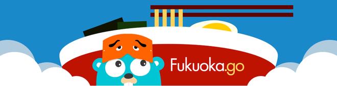 開催「Fukuoka.go#9」に弊社CTO大谷が登壇のお知らせ