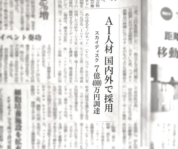 資金調達のニュースが、日経新聞、日経産業新聞、The bridge、Tech Crunch掲載時のお知らせ