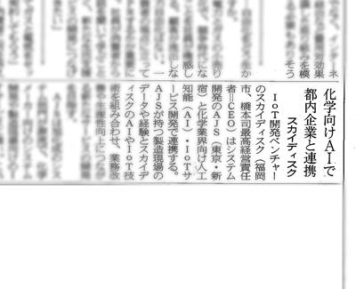 AJSとの基本合意書締結のニュースが、日経新聞、日経テクノロジーに紹介時の新聞