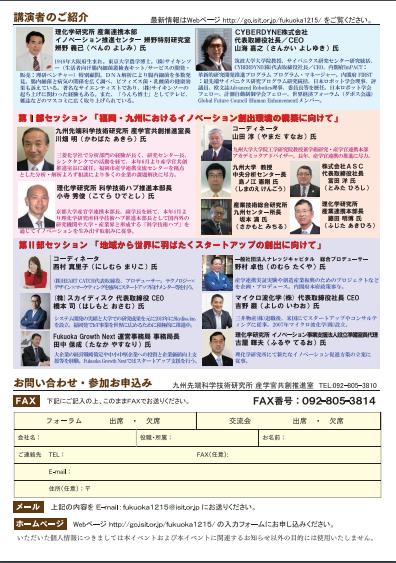 「サイエンス&イノベーションフォーラムinFukuoka」講演者のご紹介