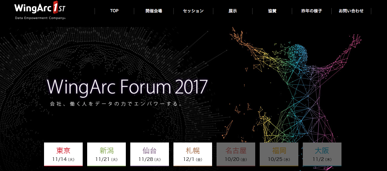 ウイングアークフォーラム2017東京に弊社CEO橋本が登壇のお知らせ