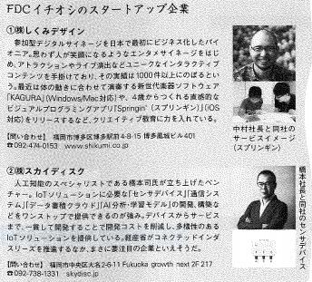 「コロンブス 10月号」にて弊社紹介のお知らせ