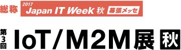 2017 Japan IT Week秋