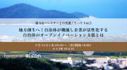 2/14(水)にeiicon主催の地方創生関連イベントに弊社CEO橋本が登壇します