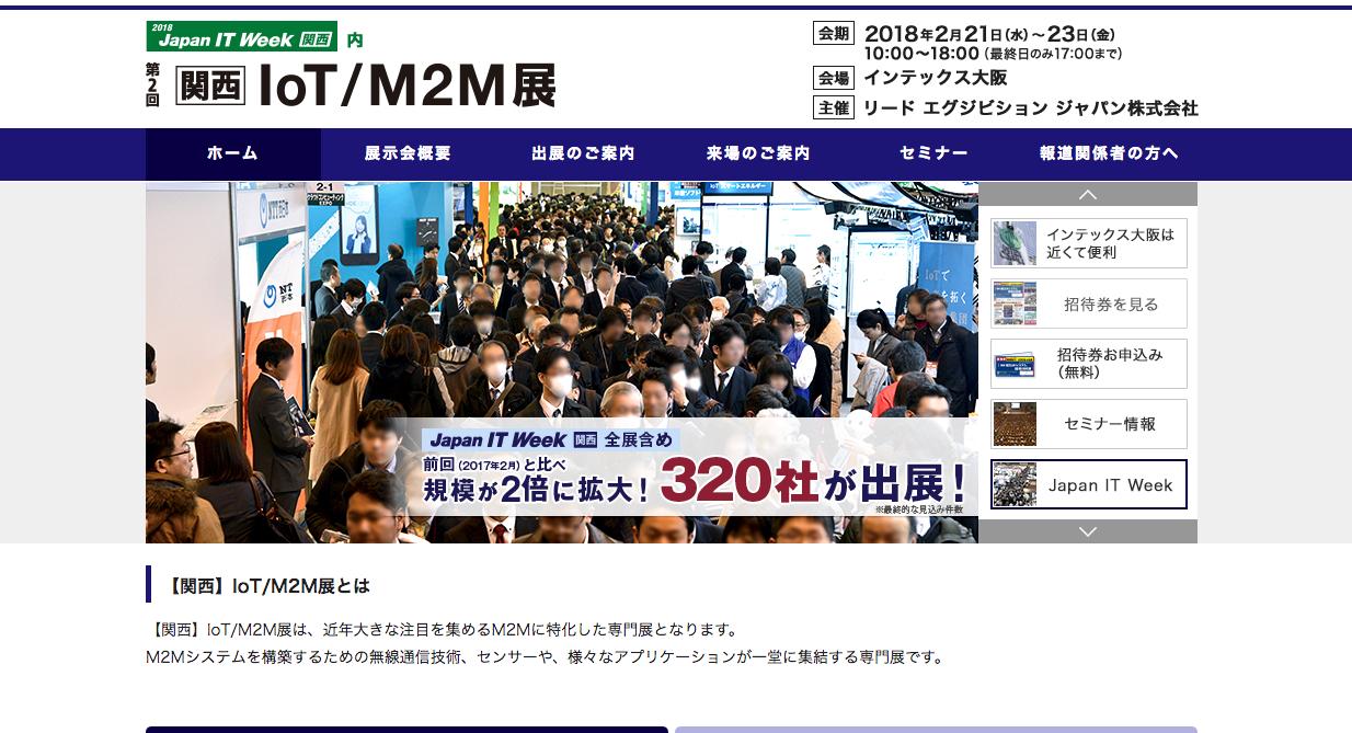 Japan IT Week【関西】2018 - IoT/M2M展