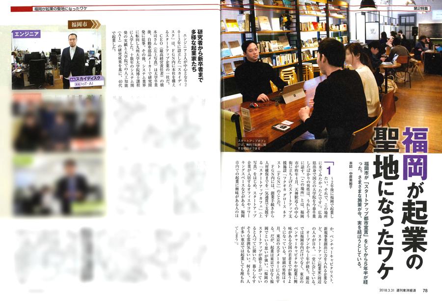 週刊東洋経済「福岡が起業の聖地になったワケ」