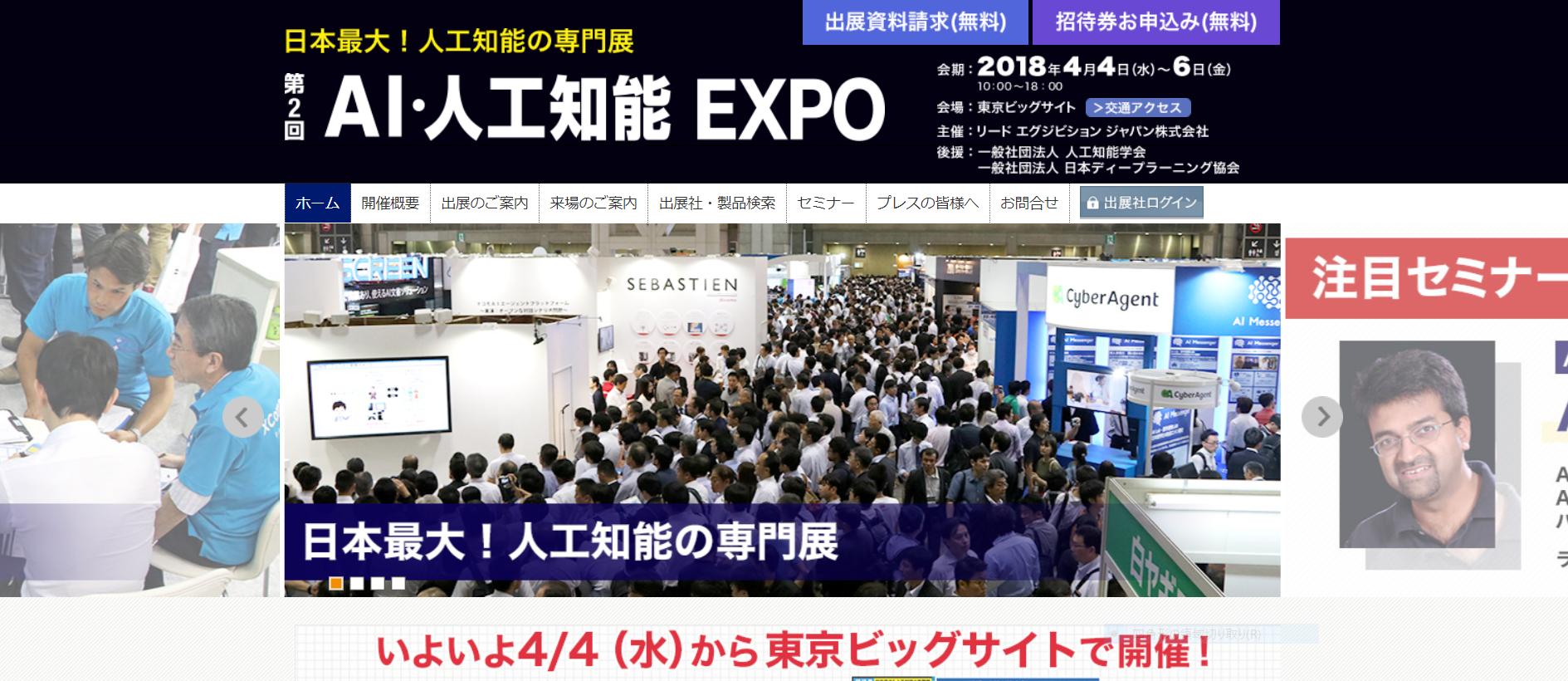 第2回AI・人工知能EXPOのお知らせ
