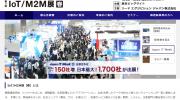 【展示会出展】 5/9(水)-11 (金) IoT/M2M展春@東京ビッグサイトにブース出展します