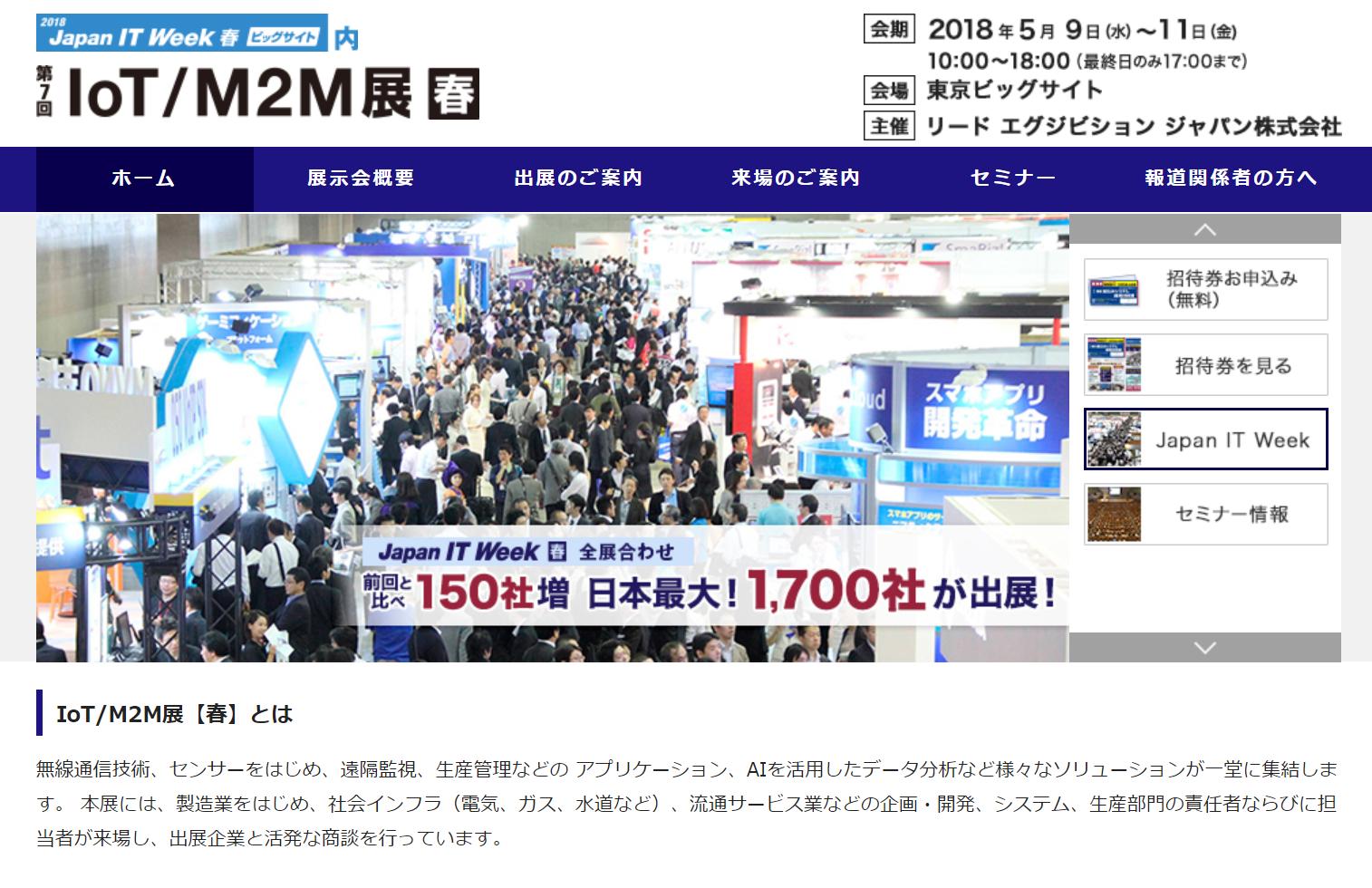 第7回IoT/M2M展春