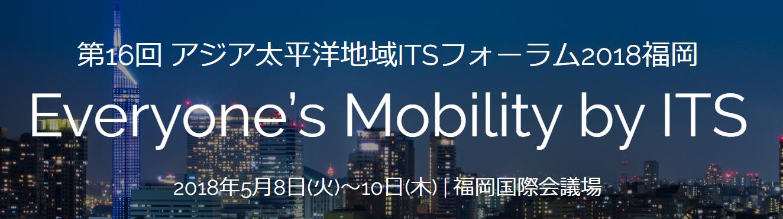 第16回 アジア太平洋地域ITSフォーラム2018福岡
