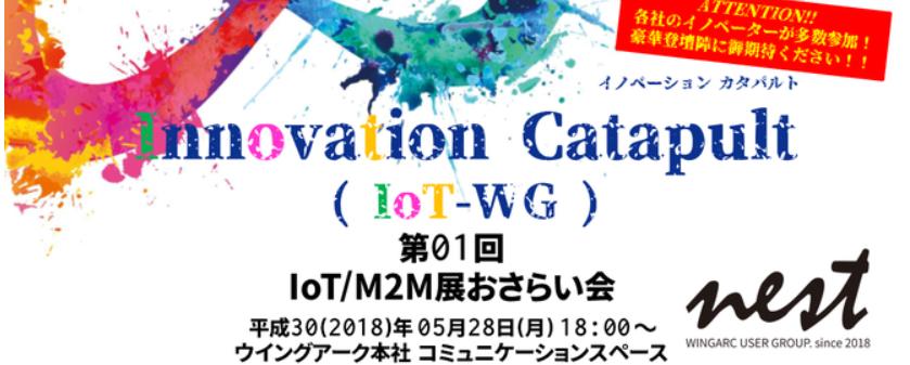 [緊急開催!] IoT/M2M展2018 おさらい会