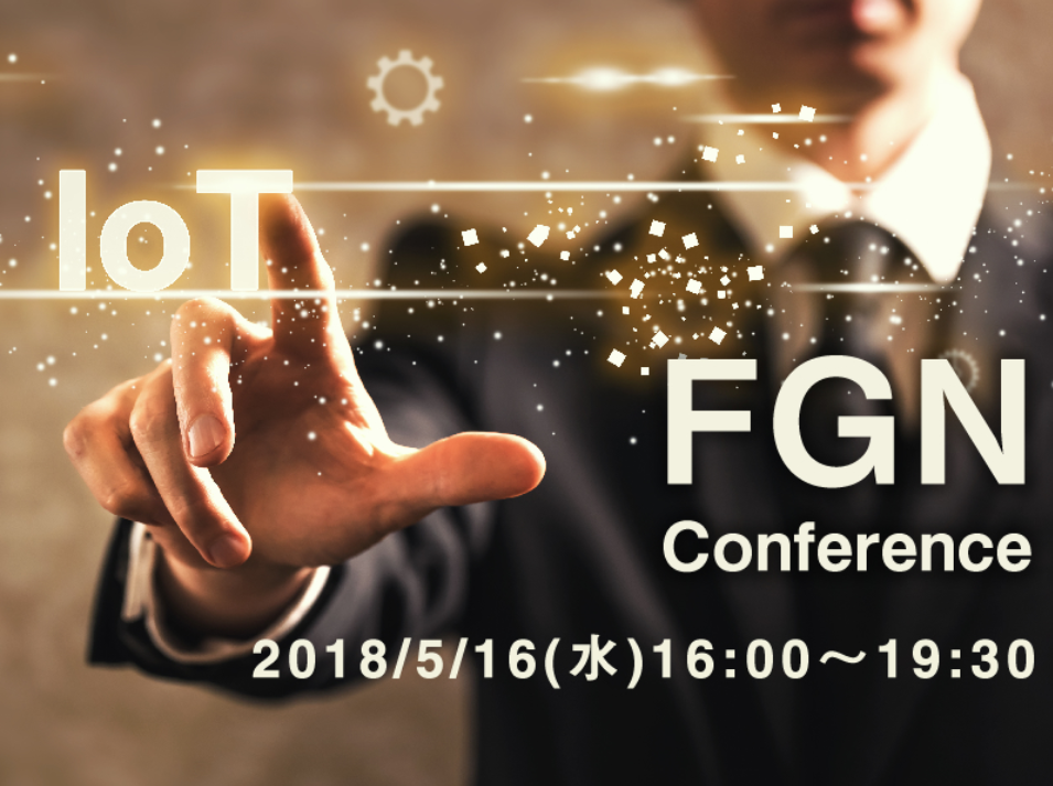 FGN Conference(5月)