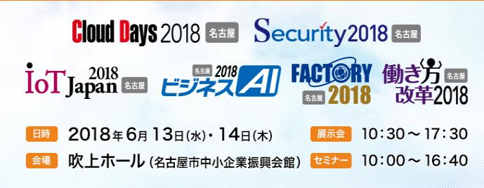 Cloud Days 2018 -FACTORY2018のお知らせ