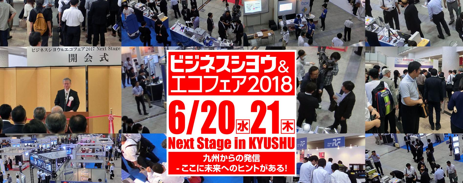 ビジネスシヨウ&エコフェア2018