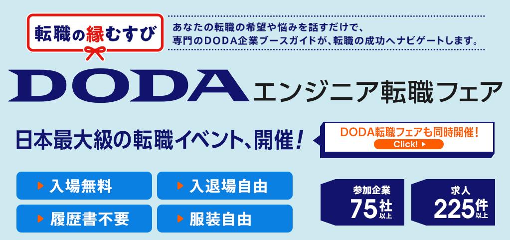 DODAのエンジニア転職フェア@福岡のお知らせ