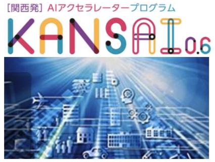 アクセラレーターkansAI0.6発ビジネスマッチングセミナーのお知らせ
