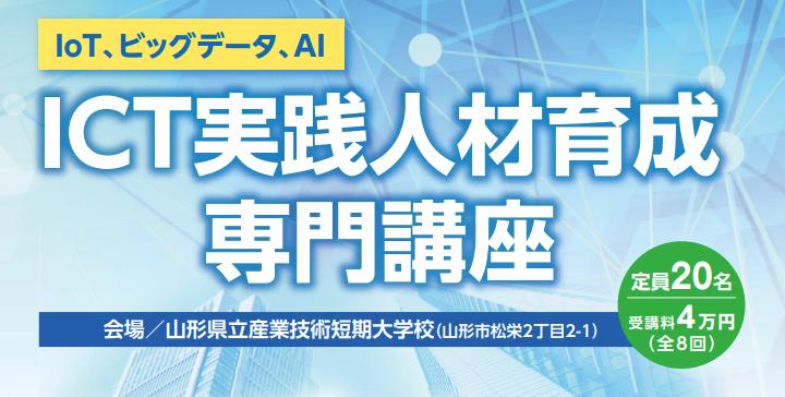 ICT実践人材育成 専門講座@山形のお知らせ