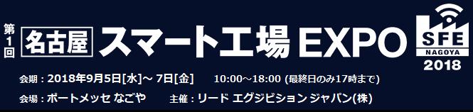 スマート工場EXPO@名古屋のお知らせ