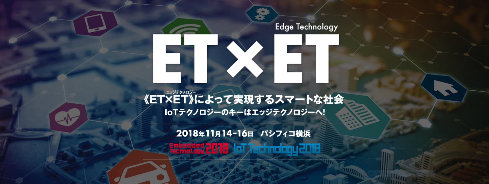 ET&Iot Technology 2018