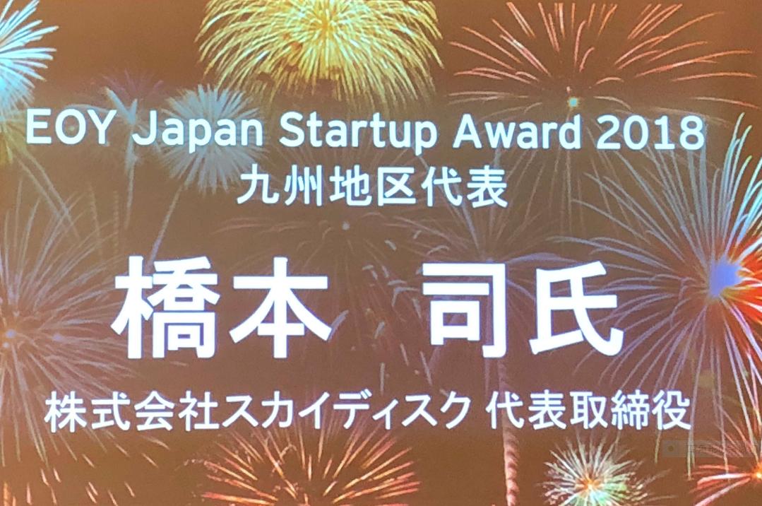 EOY Japan Startup Award 2018 九州地区代表