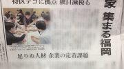 11/1(木)発行の朝日新聞にて橋本のコメントが紹介されました