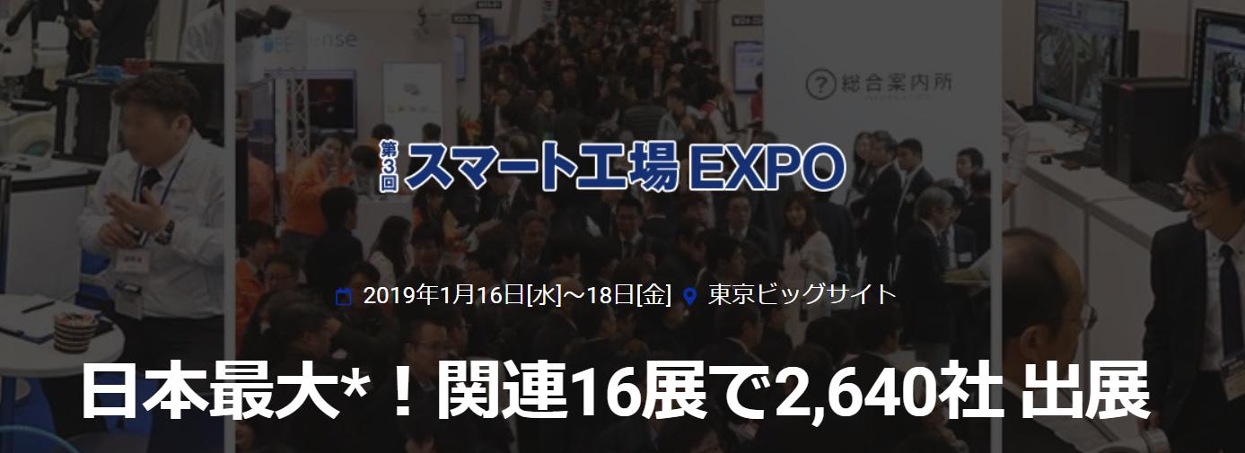 第3回 スマート工場 EXPO