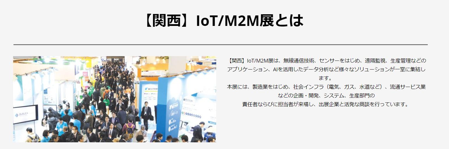 第3回 【関西】IoT/M2M展