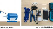 スカイディスク 、福島LIXIL製作所とスマート聴診棒の実証実験を実施