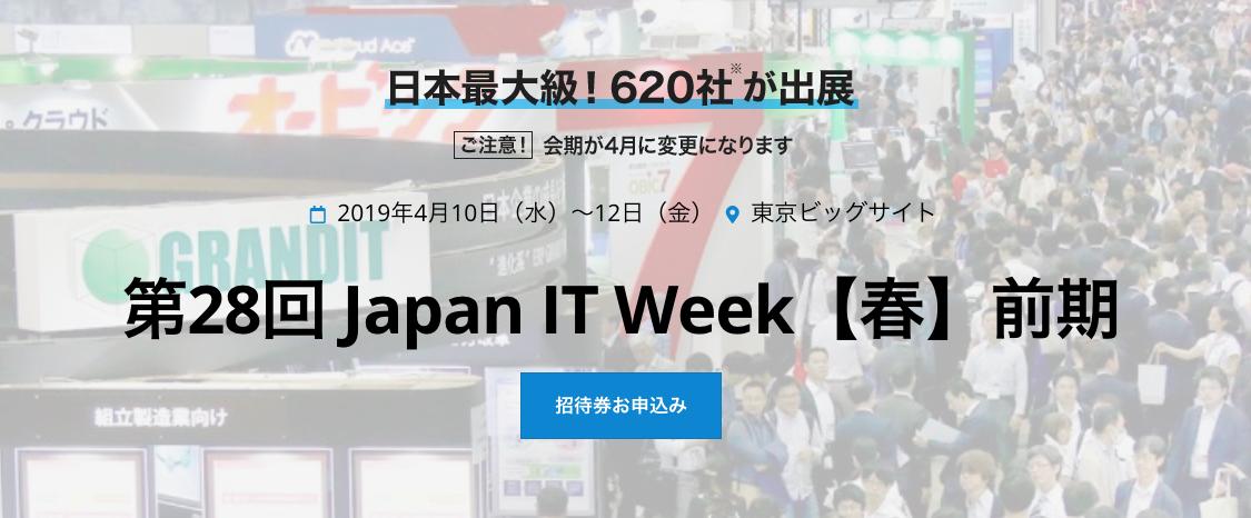 Japan IT Week 【春】IoT/M2M展@東京ビッグサイト