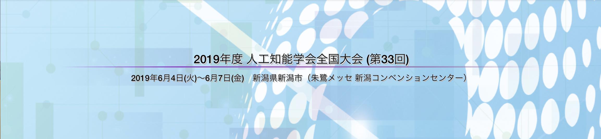 2019年度 人工知能学会全国大会(第33回)