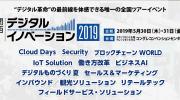 【展示会出展】5/30(木)、31(金)「関西デジタルイノベーション 2019」にブース出展します