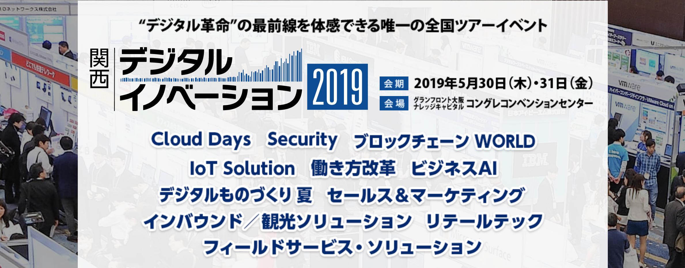 関西デジタルイノベーション 2019