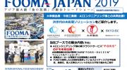 【展示会出展】7/9(火)~12(金)に開催される「FOOMA JAPAN 2019(国際食品工業展)@東京ビックサイト」にブース出展します