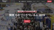 【展示会出展】10月2日(水)~4日(金)ものづくりAI/IoT展@インテックス大阪にブース出展します