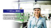 【11月20日 東京初開催】製造業向けAIベンダースカイディスク化学工場AI勉強会開催のご案内