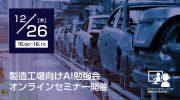【12月26日】製造業向けAIベンダースカイディスク、製造工場向けAIオンラインセミナー開催のご案内